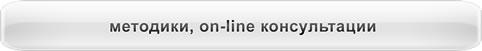 Методики, on-line консультации