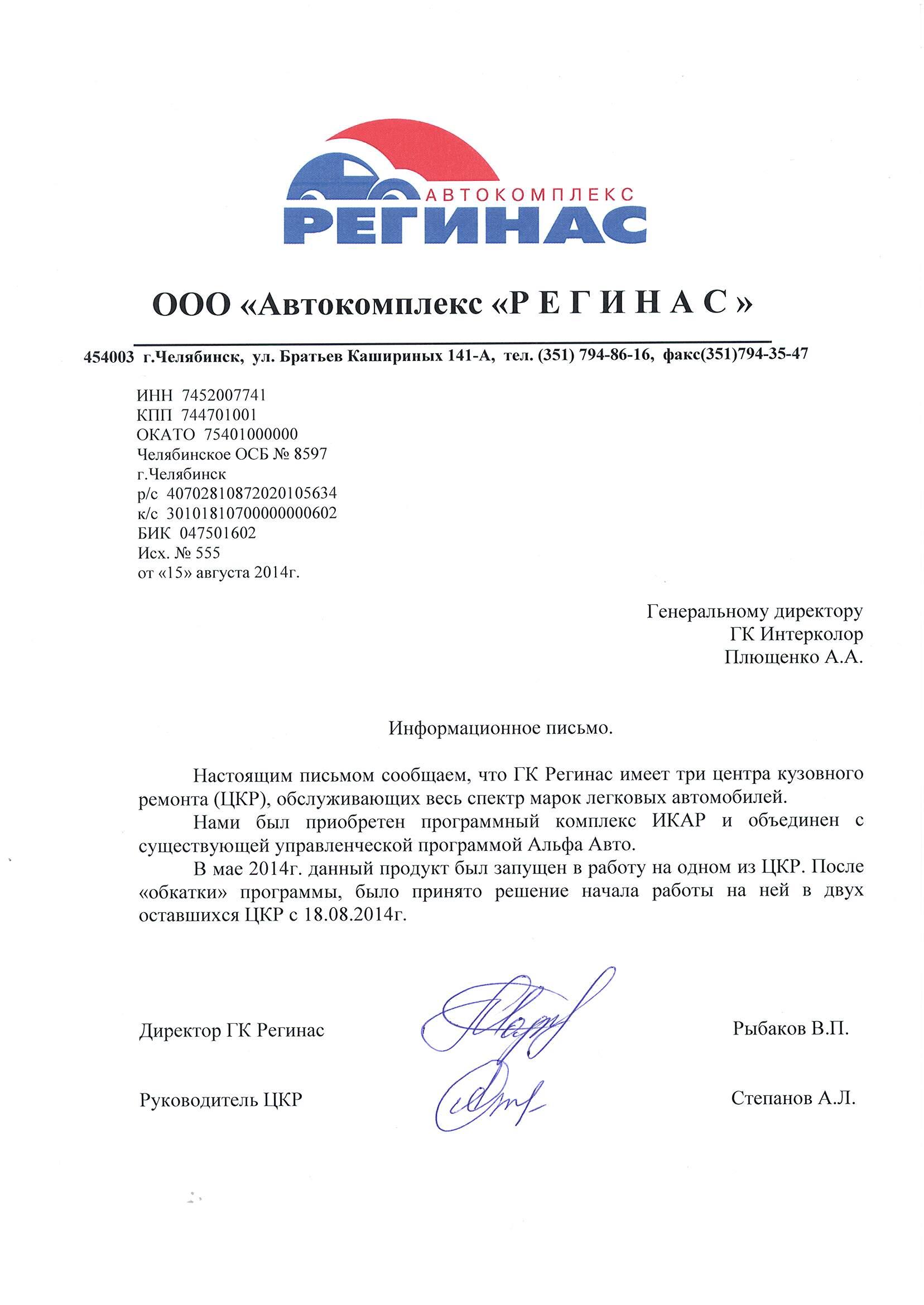 ООО Автокомплекс Регинас, г.Челябинск