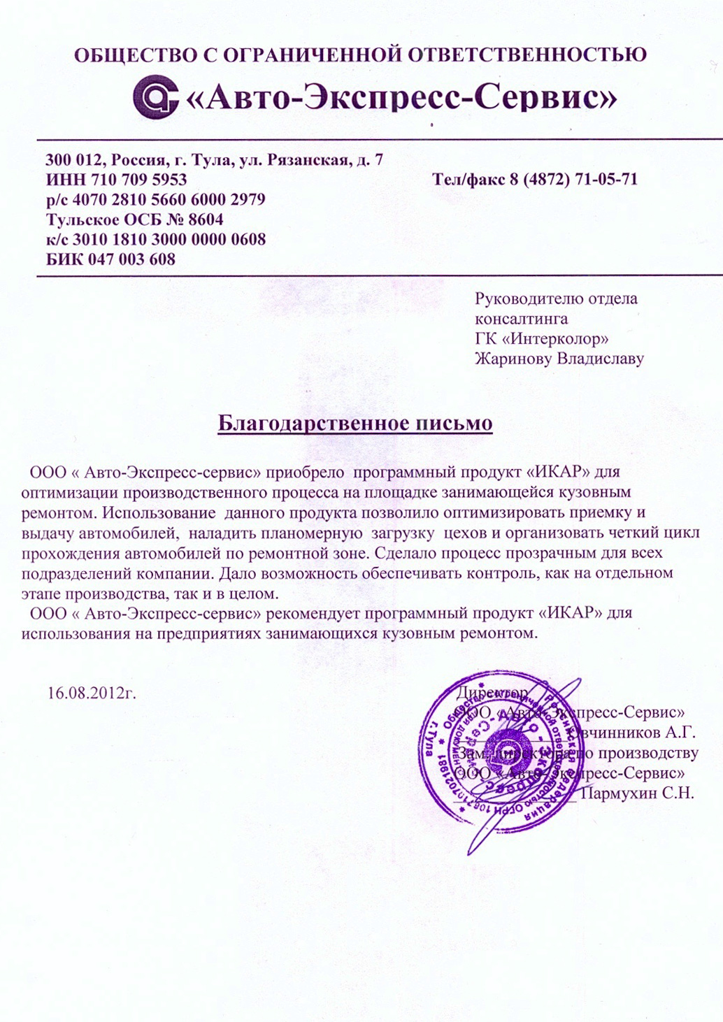 Авто-Экспресс-Сервис, г.Тула