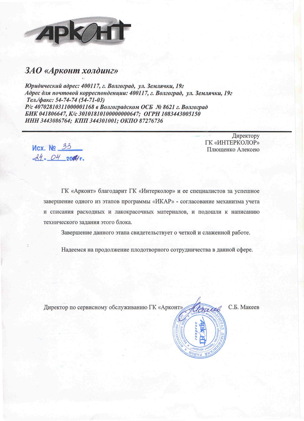 ЗАО Арконт холдинг, г.Волгоград